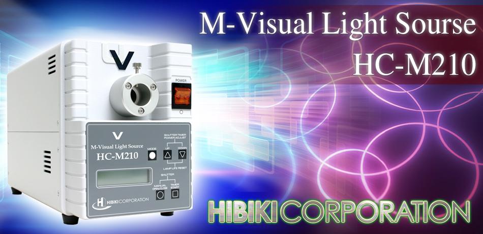メタルハライド光源装置 HC-M210